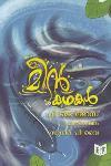 Thumbnail image of Book Meen Kathakal