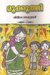 Thumbnail image of Book Mookuthi