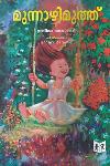 Thumbnail image of Book Munnazhimuth