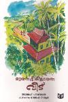 Thumbnail image of Book മുത്തശ്ശിയില്ലാത്ത വീട്