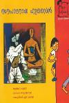 Thumbnail image of Book നഗ്നപാദനായ ഹുസൈന്