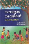 Thumbnail image of Book നന്മയുടെ നടവഴികള്