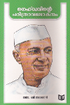 Thumbnail image of Book Nehruvinte Charitravalokanamm