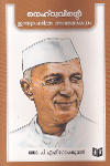 Thumbnail image of Book Nehruvinte Indiacharitra Avalokanam