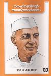 Thumbnail image of Book Nehruvinte Sasthradarsanam