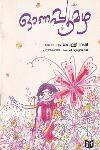 Thumbnail image of Book ഓണപ്പൂമഴ