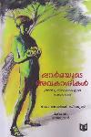 Thumbnail image of Book Ormayude Avakashikal