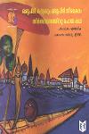 Thumbnail image of Book ഒരു പിടി കടുകും ഒരുപിടി ജീരകോം തീര്ത്ഥാടനത്തിനു പോയ കഥ