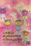 Thumbnail image of Book പറക്കും കുതിരയിലെ രാജകുമാരന്