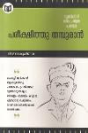 Thumbnail image of Book Pareekshithu Thampuran