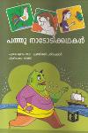 Thumbnail image of Book Pathu Nadodikathakal