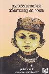 Thumbnail image of Book Porbandharim Ninnoru Balan