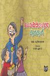 Thumbnail image of Book Poshakaharakathakal