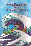 Thumbnail image of Book സാന്റിയാഗോ എന്ന മീന്പിടിത്തക്കാരന്