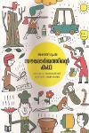 Thumbnail image of Book Sourorjathinte Kadha