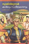 Thumbnail image of Book Swati Thirunal