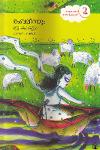 തംബലീനയും മറ്റു കഥകളും-2