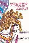 ഉക്രേനിയന് നാടോടികഥകള്