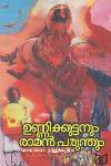 Thumbnail image of Book ഉണ്ണിക്കുട്ടനും രാമന് പരുന്തും