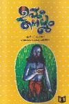 Thumbnail image of Book Uppum Nellum