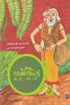 Thumbnail image of Book വടക്കന് പാട്ടുകള്