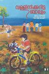 Thumbnail image of Book വള്ളിനിക്കറിട്ട ബാല്യം