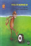 വാലുപോയ കുരങ്ങന്റെ കഥ