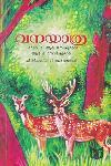 Thumbnail image of Book Vanayatra