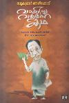 Thumbnail image of Book വായിച്ചു വളര്ന്ന കഥ