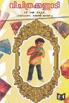 Thumbnail image of Book Vichitra Kathakal
