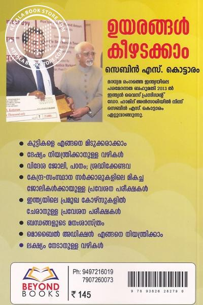 back image of ഉയരങ്ങള് കീഴടക്കാം
