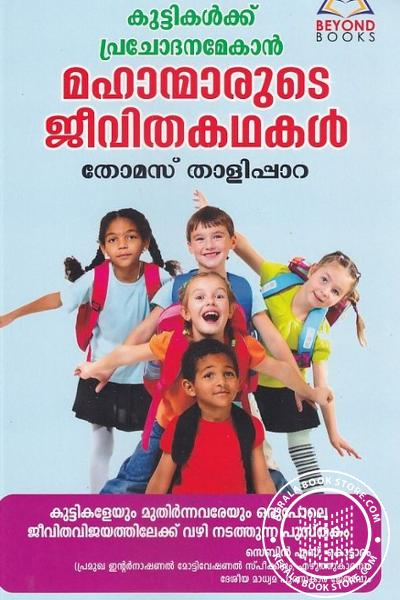 Cover Image of Book കുട്ടികള്ക്ക് പ്രചോദനമേകാന് മഹാന്മാരുടെ ജീവിതകഥകള്