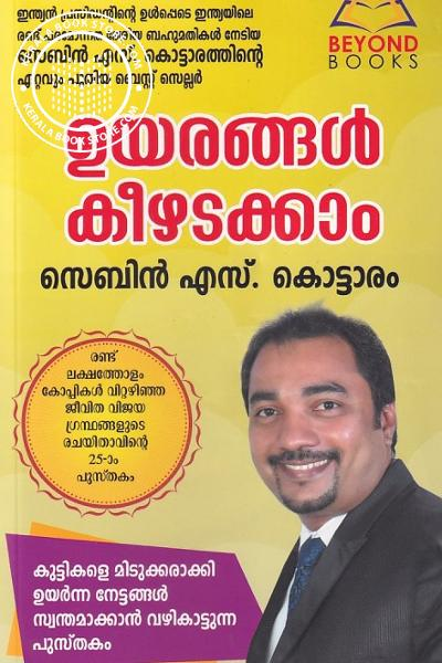 Cover Image of Book ഉയരങ്ങള് കീഴടക്കാം