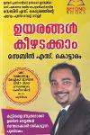 Thumbnail image of Book ഉയരങ്ങള് കീഴടക്കാം