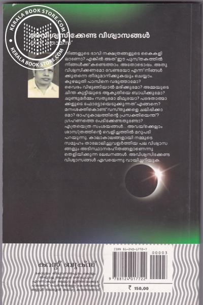 back image of അവിശ്വസിക്കേണ്ട വിശ്വാസങ്ങള്