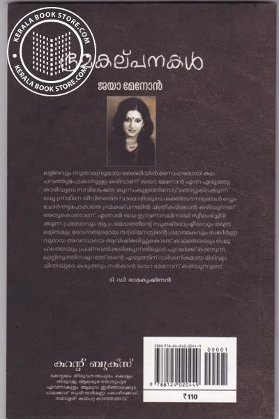 back image of ഭ്രമകല്പനകള്