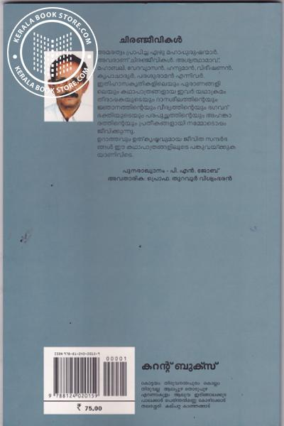 back image of ചിരഞ്ജീവികള്