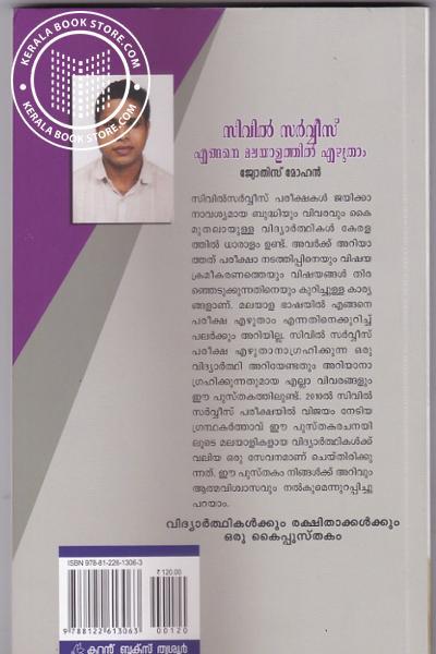 back image of Civil Service Engane Malayalathil Ezhutham