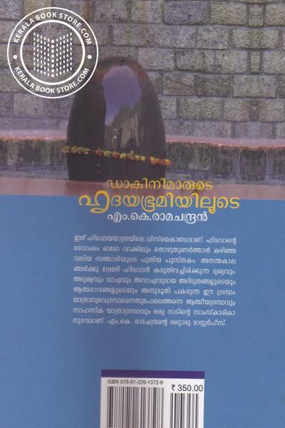 back image of Daakinimaarude Hrudayabhoomiyiloode