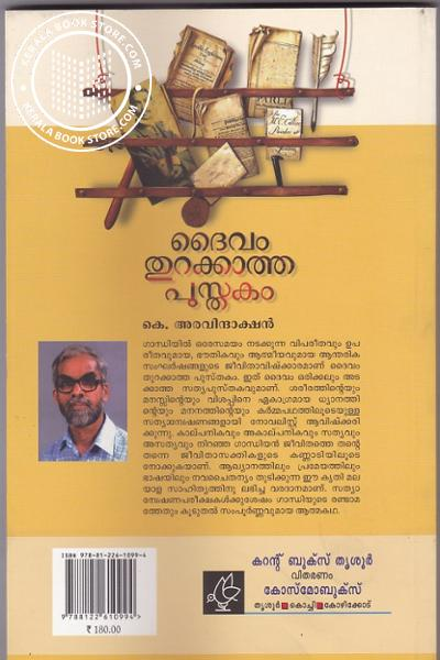 back image of Daivam Thurakkatha Pusthakam