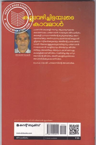 back image of കല്ലുവഴിച്ചിട്ടയുടെ കാവലാള്