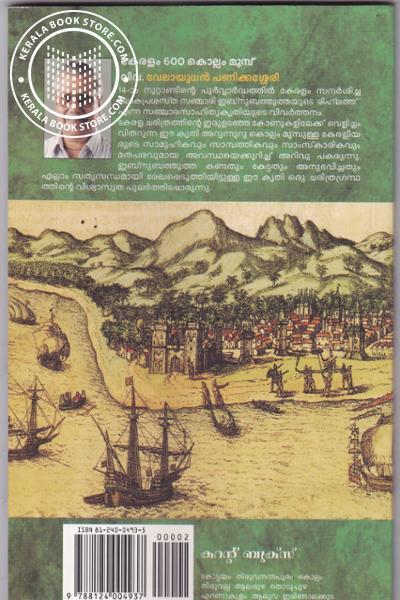 back image of കേരളം 600 കൊല്ലം മുമ്പ്