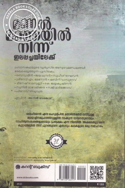 back image of Manal Manjayil Ninnu Ilappachchayilekku