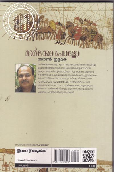 back image of മാര്ക്കോ പോളോ