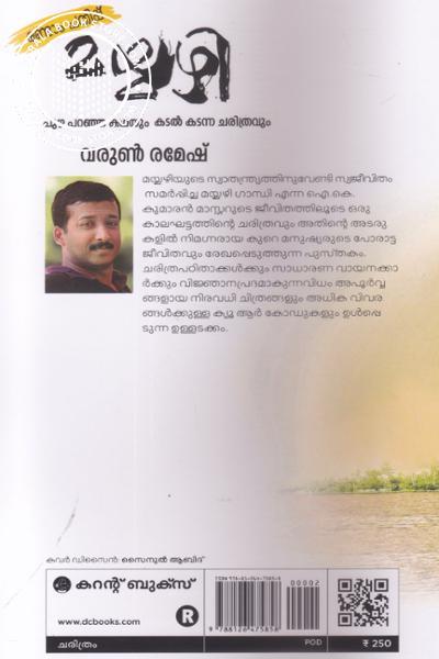 back image of Mayyazhi