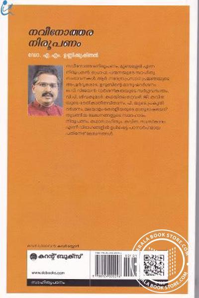 back image of നവീനോത്തര നിരൂപണം