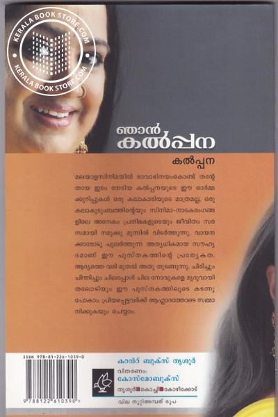 back image of ഞാന് കല്പ്പന