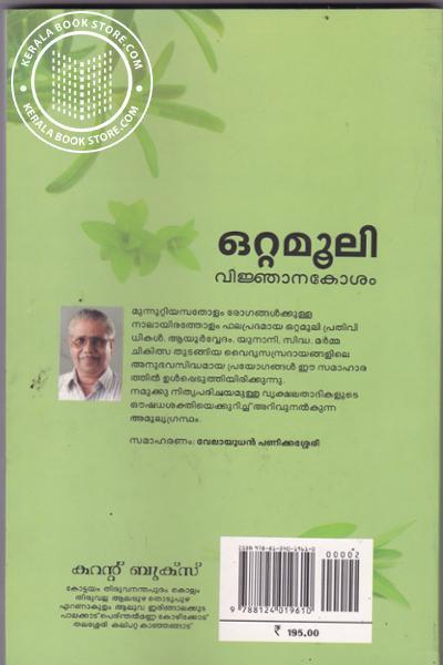back image of Ottamooli Vijnanakosam