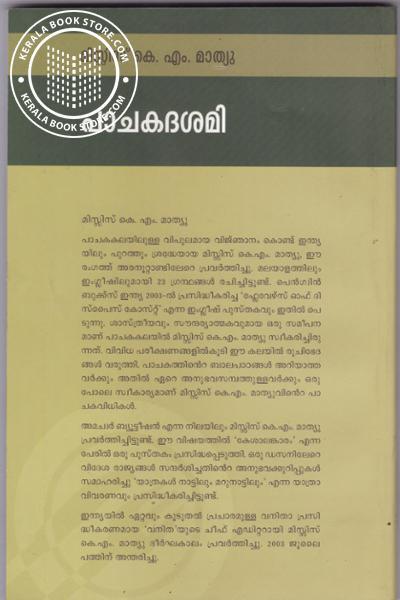 back image of പാചകദശമി