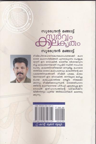back image of Sarvam Kaalakhritham